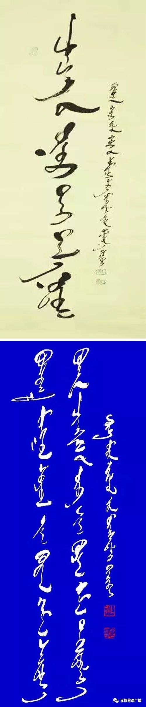 【音频】《赤峰蒙古族书法家》系列采访(25) 第7张