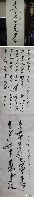 【音频】《赤峰蒙古族书法家》系列采访(25) 第10张