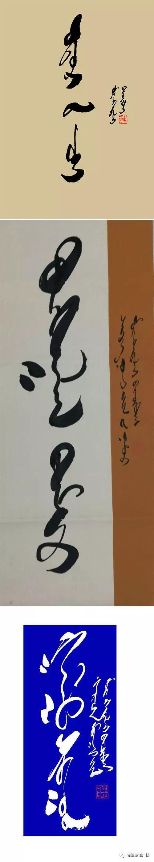 【音频】《赤峰蒙古族书法家》系列采访(25) 第9张