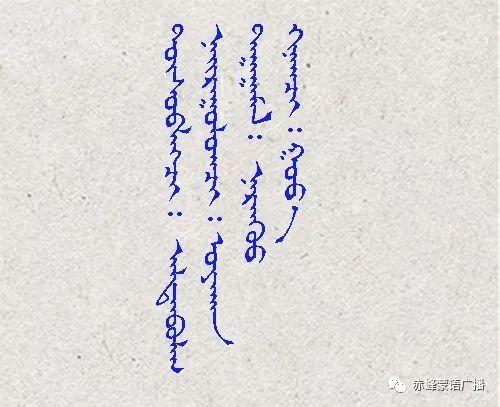 【音频】《赤峰蒙古族书法家》系列采访(25) 第16张