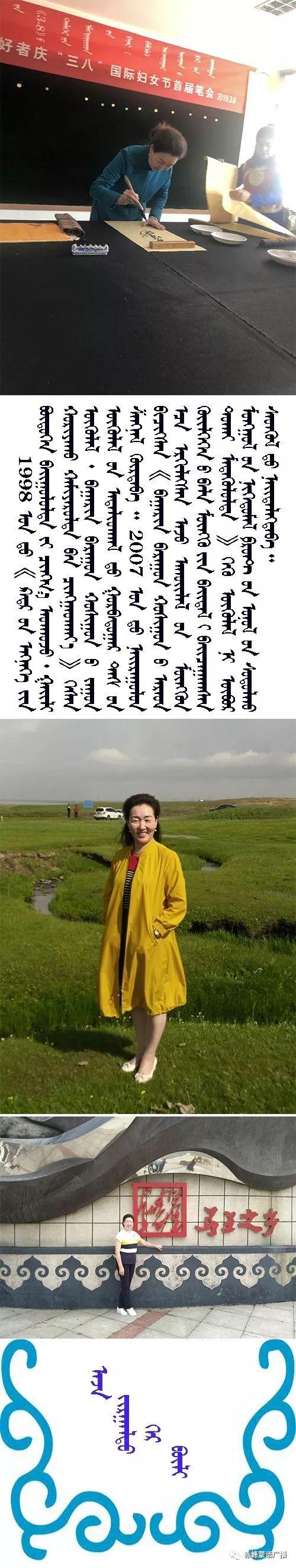 【音频】《赤峰蒙古族书法家》系列采访 (22) 第3张