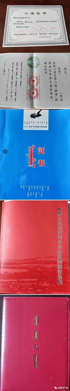 【音频】《赤峰蒙古族书法家》系列采访 (22) 第5张