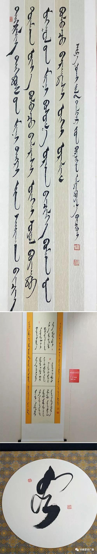 【音频】《赤峰蒙古族书法家》系列采访 (22) 第7张