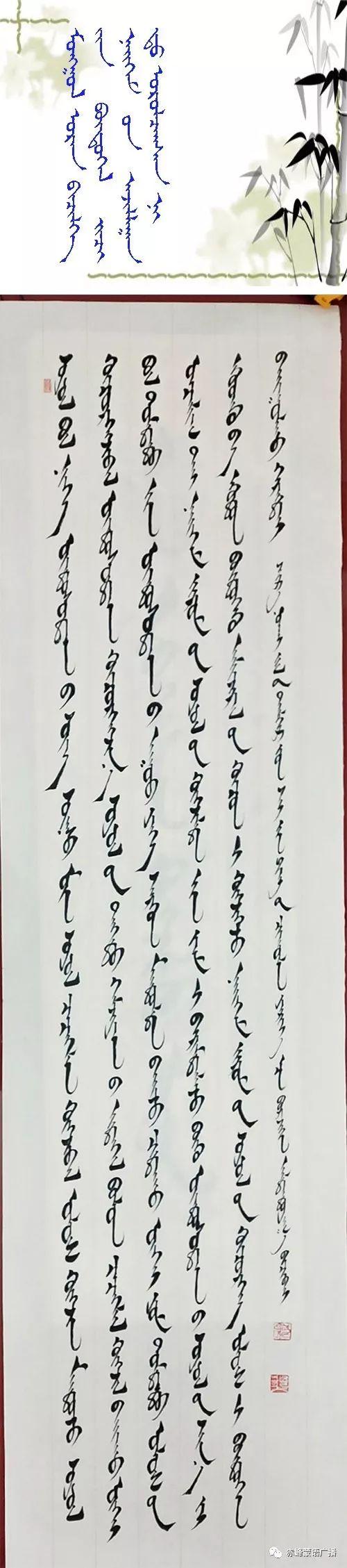 【音频】《赤峰蒙古族书法家》系列采访 (22) 第6张
