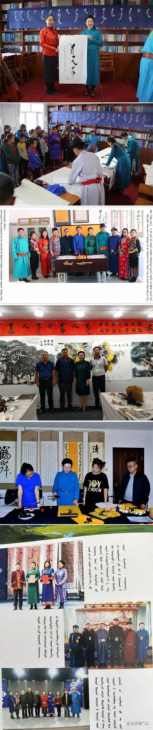 【音频】《赤峰蒙古族书法家》系列采访 (22) 第11张