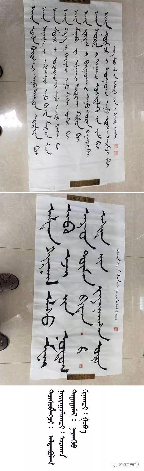 【音频】《赤峰蒙古族书法家》系列采访 (20) 第4张