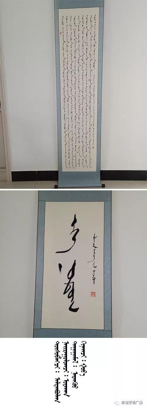 【音频】《赤峰蒙古族书法家》系列采访 (24) 第4张