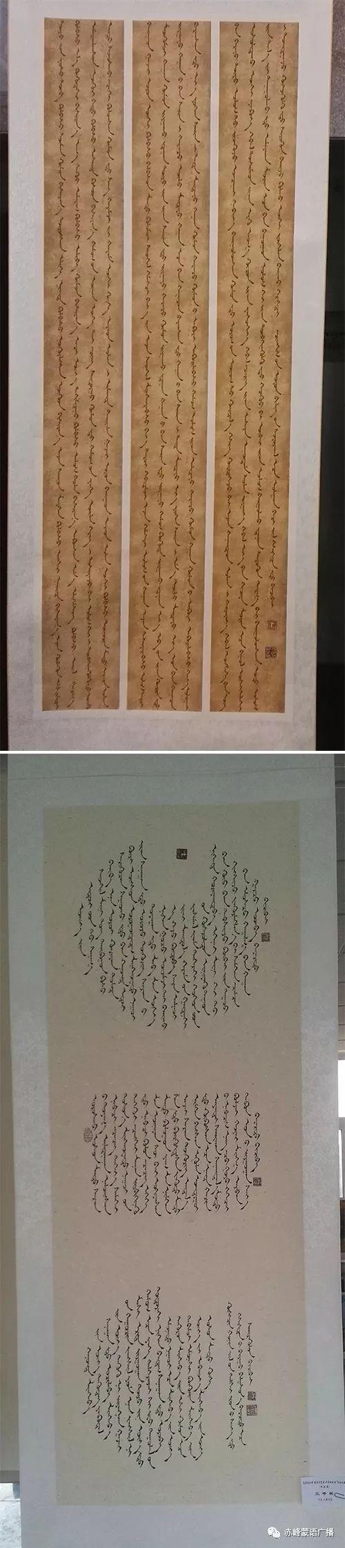 【音频】《赤峰蒙古族书法家》系列采访 (18) 第3张