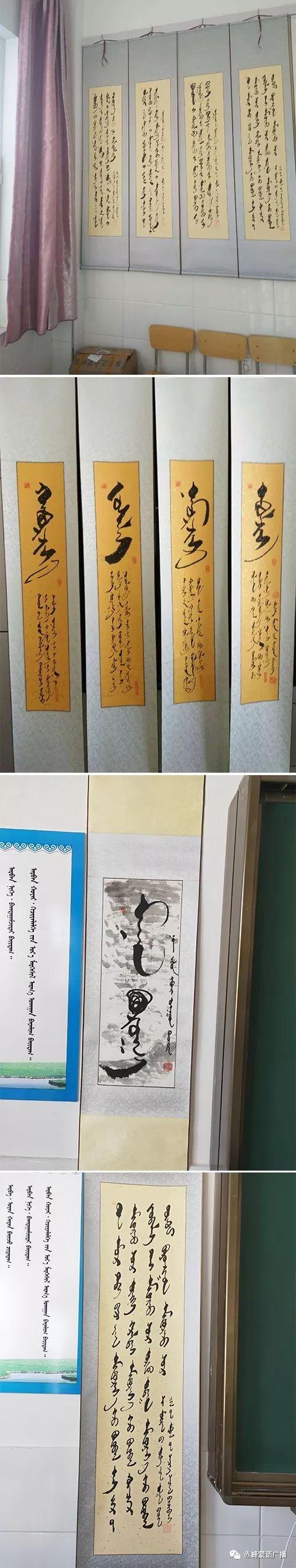 【音频】《赤峰蒙古族书法家》系列采访 (23) 第3张