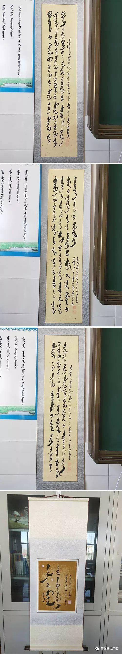 【音频】《赤峰蒙古族书法家》系列采访 (23) 第4张