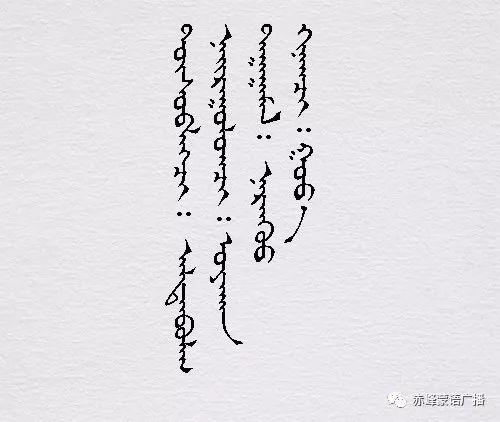 【音频】《赤峰蒙古族书法家》系列采访 (23) 第7张