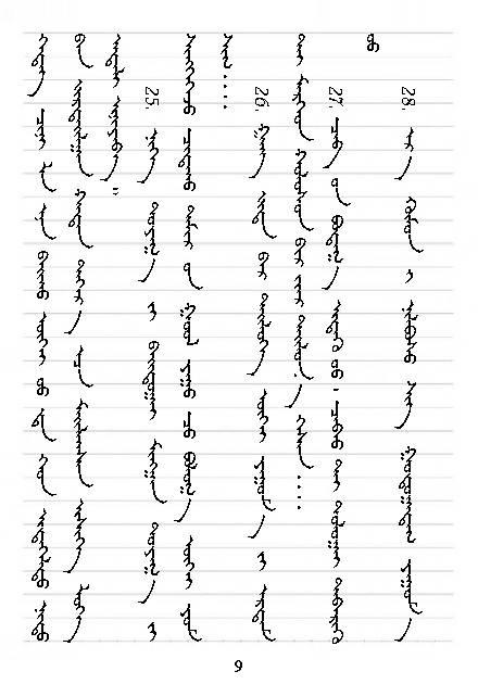 《清澈的塔米尔》中的100句经典名言 第6张
