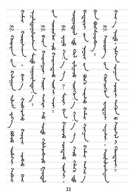 《清澈的塔米尔》中的100句经典名言 第18张