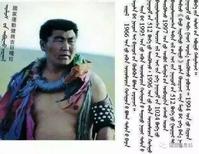 【蒙古图片】搏克老照片…… 第7张