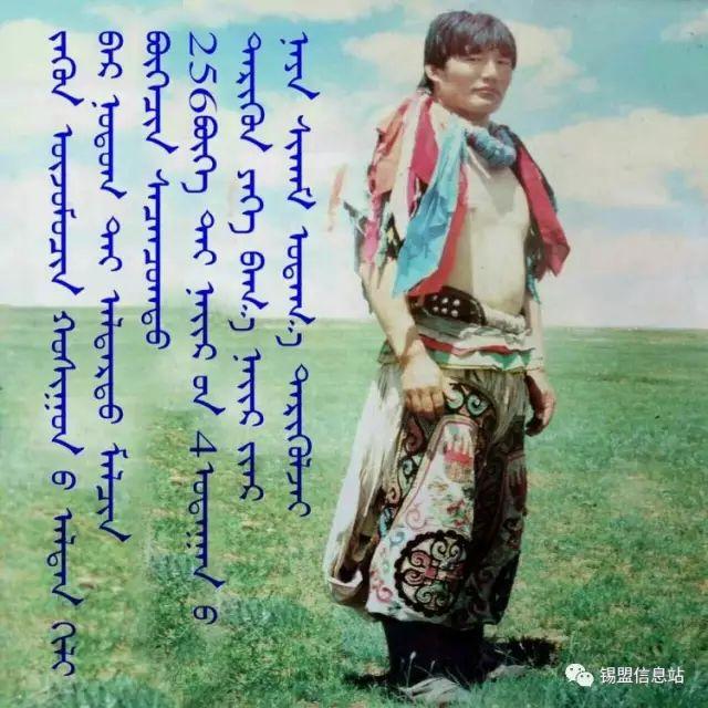 【蒙古图片】搏克老照片…… 第15张