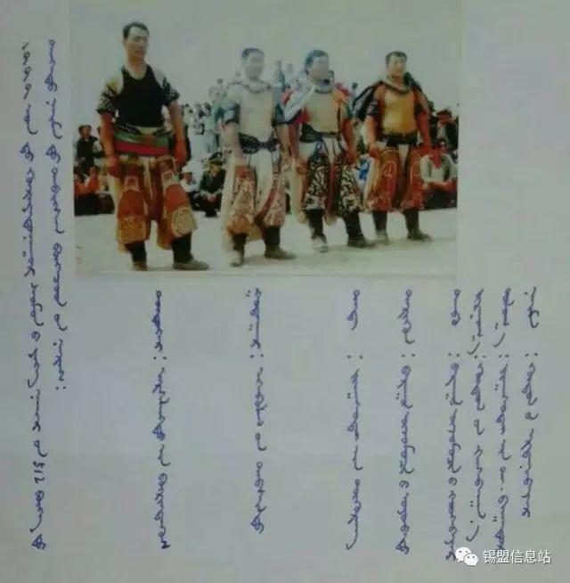 【蒙古图片】搏克老照片…… 第28张