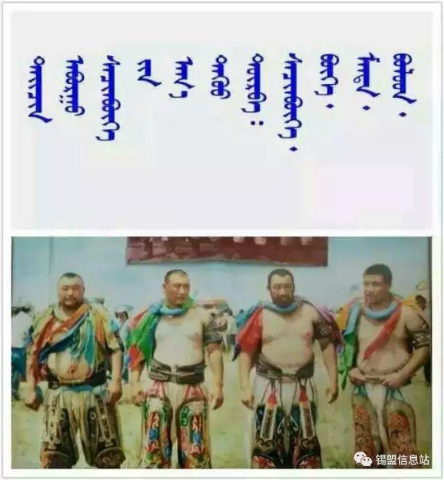 【蒙古图片】搏克老照片…… 第25张