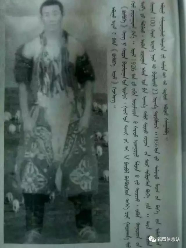 【蒙古图片】搏克老照片…… 第52张
