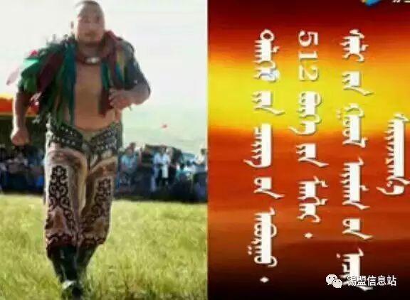 【蒙古图片】搏克老照片…… 第64张