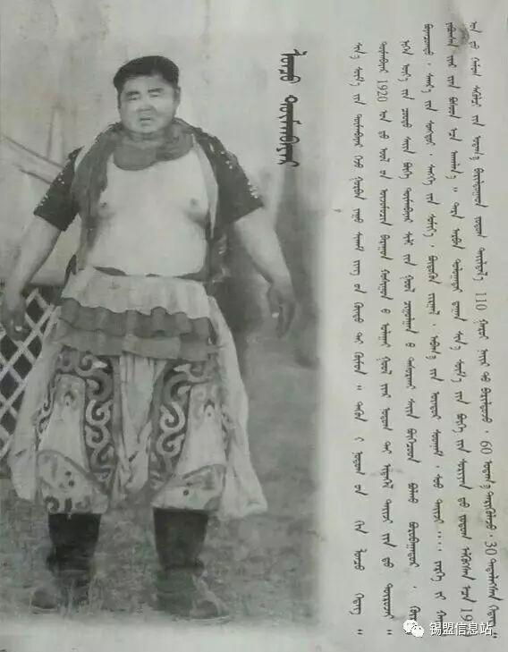 【蒙古图片】搏克老照片…… 第70张