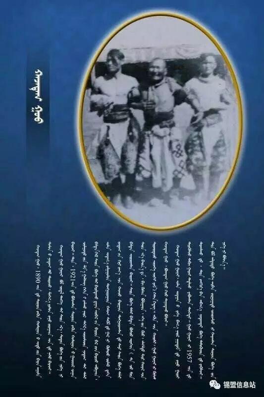【蒙古图片】搏克老照片…… 第76张