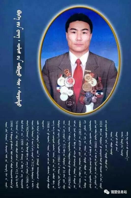 【蒙古图片】搏克老照片…… 第78张