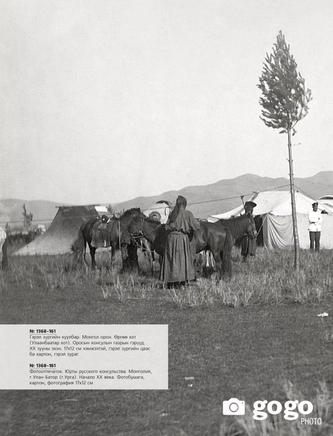 【印迹】定格19 世纪初蒙古人 —— 贵族的帐篷 第2张