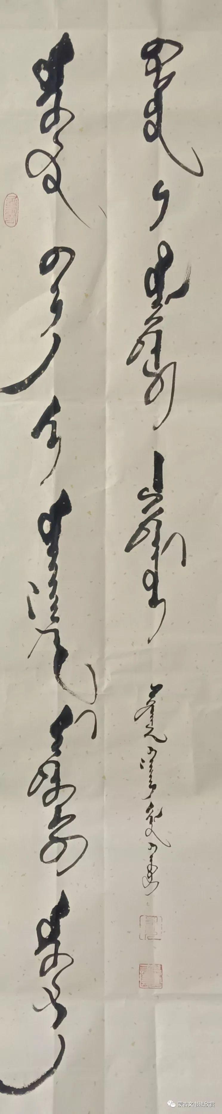 蒙古文书法欣赏——阿拉坦仓 第3张
