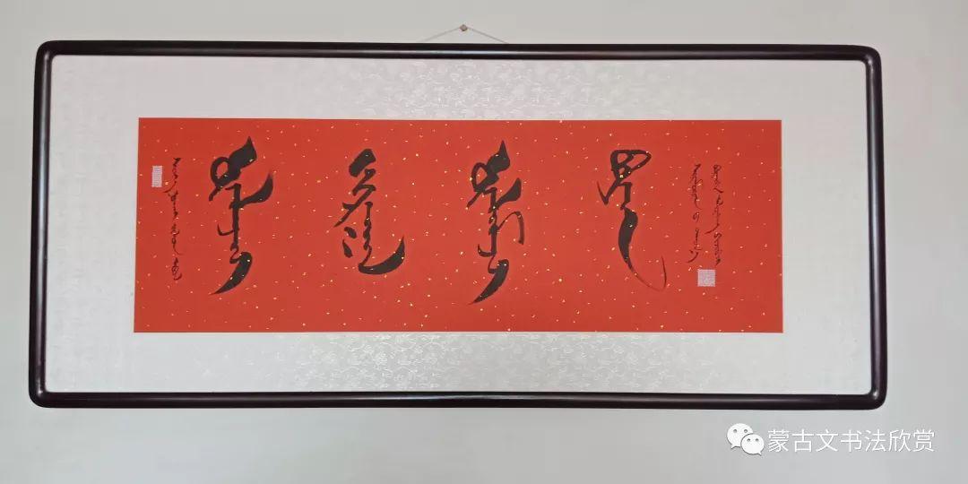 蒙古文书法欣赏——阿拉坦仓 第2张