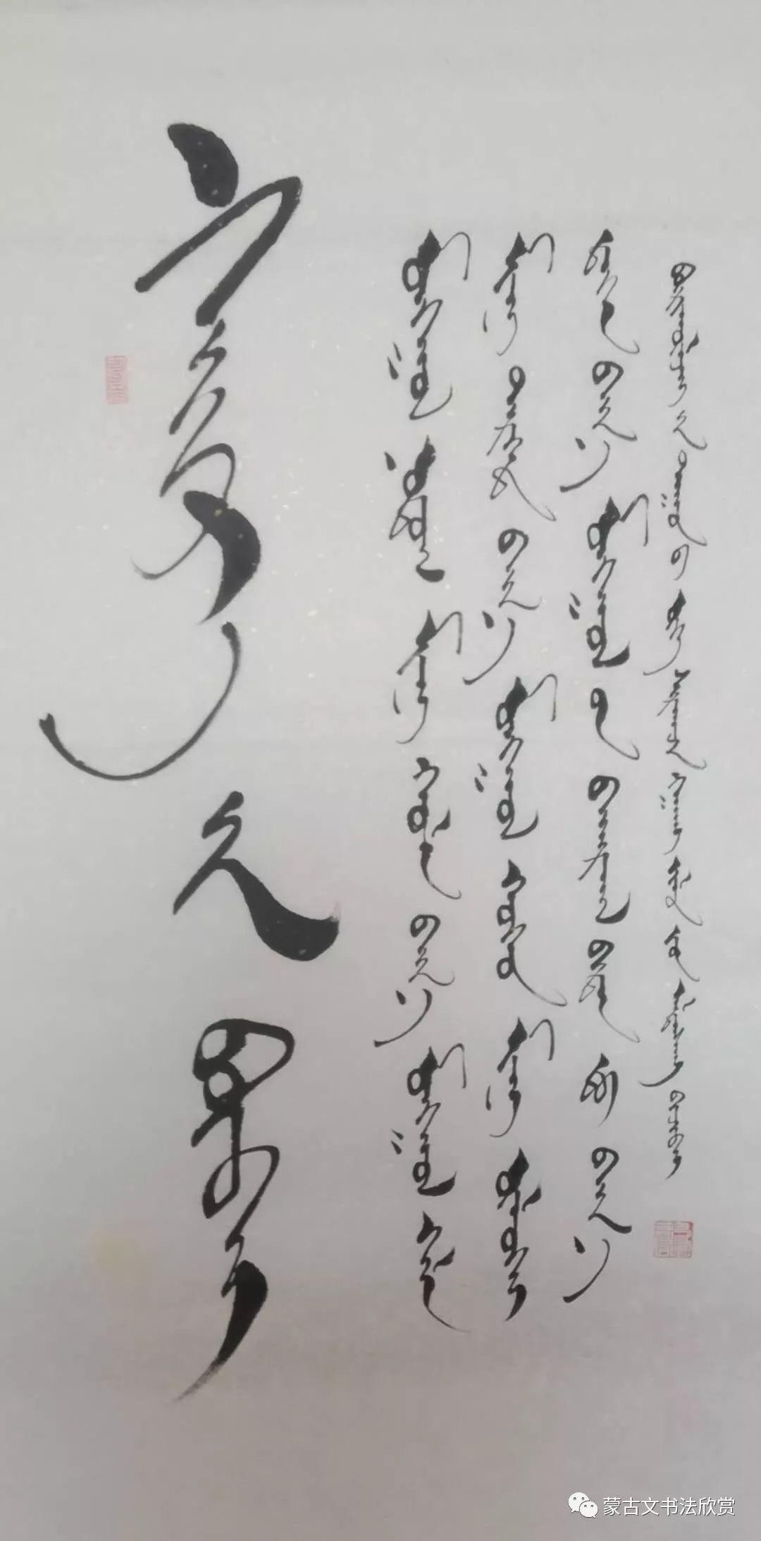 蒙古文书法欣赏——阿拉坦仓 第5张