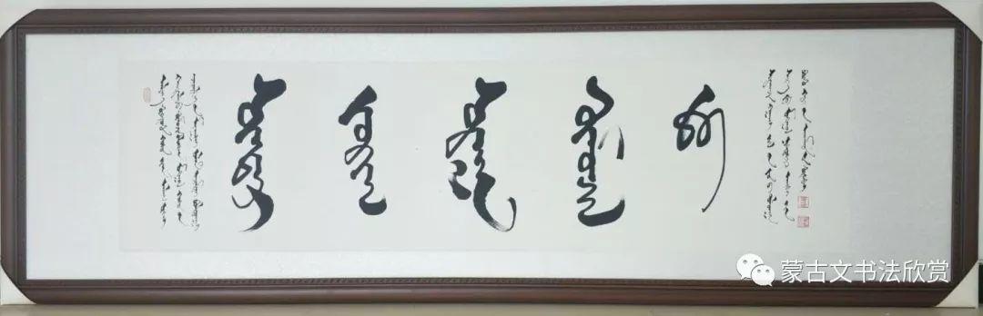蒙古文书法欣赏——阿拉坦仓 第10张