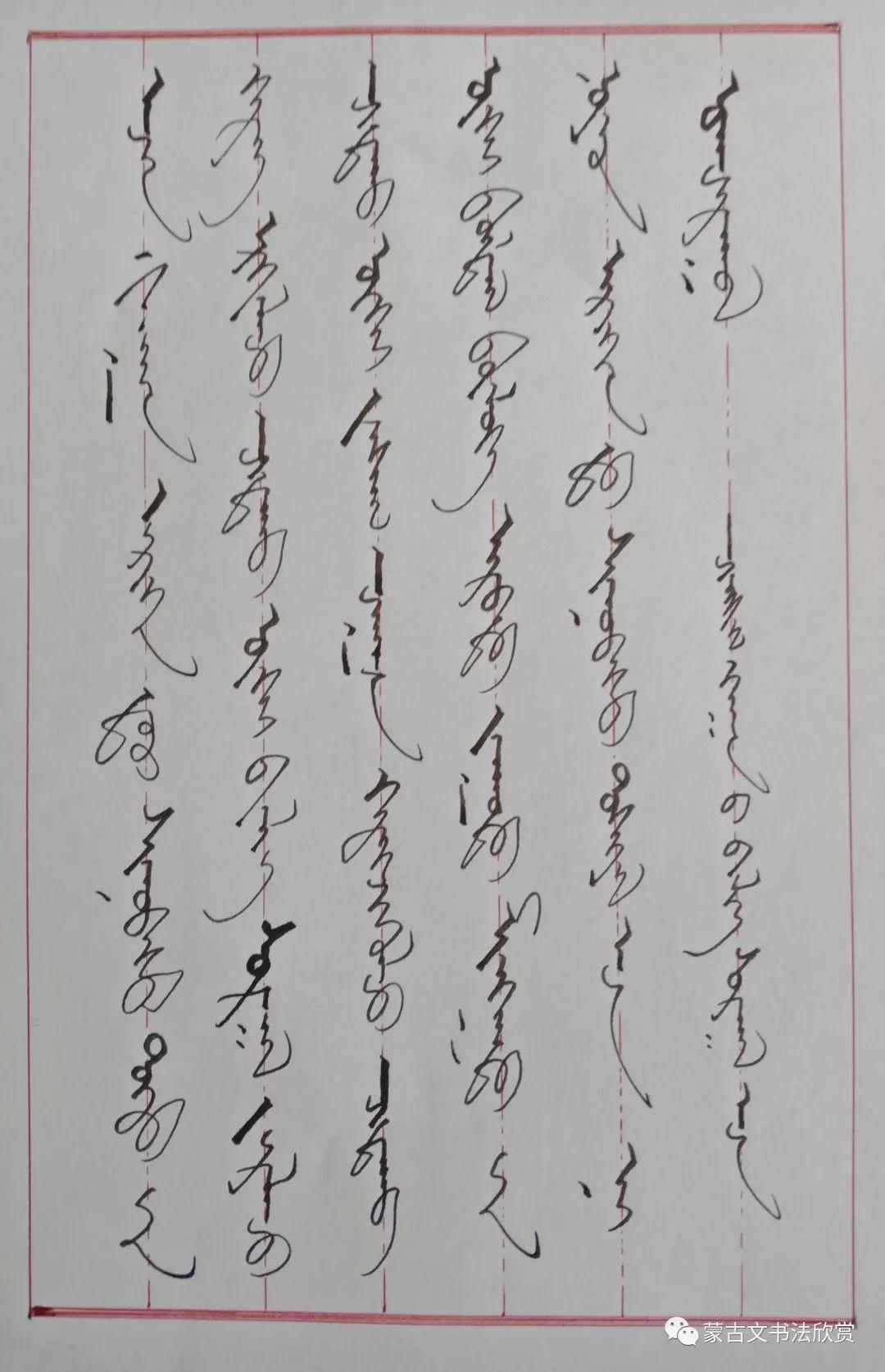 蒙古文书法欣赏——阿拉坦仓 第8张