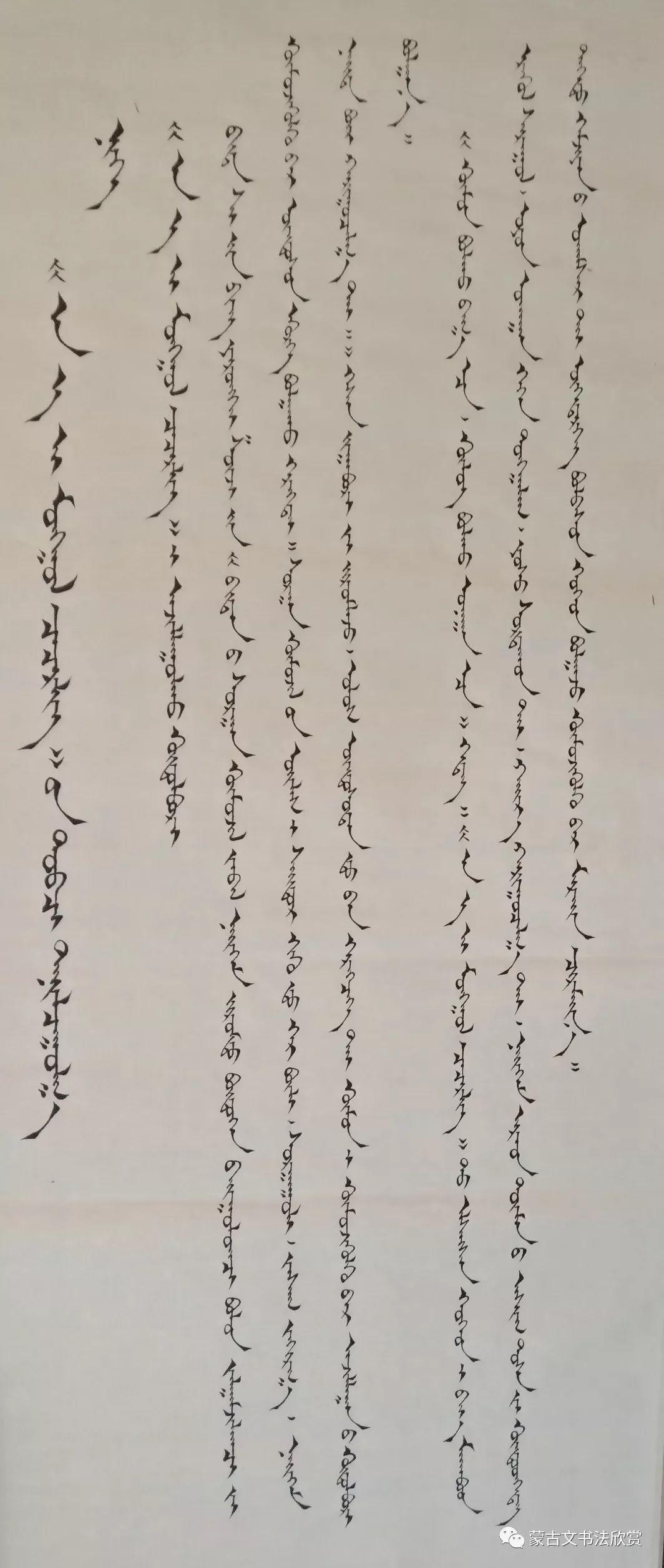 蒙古文书法欣赏——阿拉坦仓 第16张