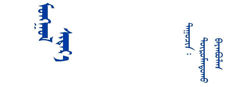 千年传承文化《Mongol shatar》图日满都呼&巴音布拉格联手巨献 第1张