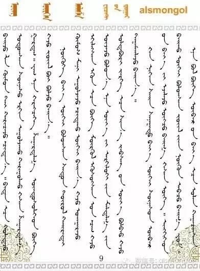 【荐读】萨满是什么?(蒙古文) 第15张
