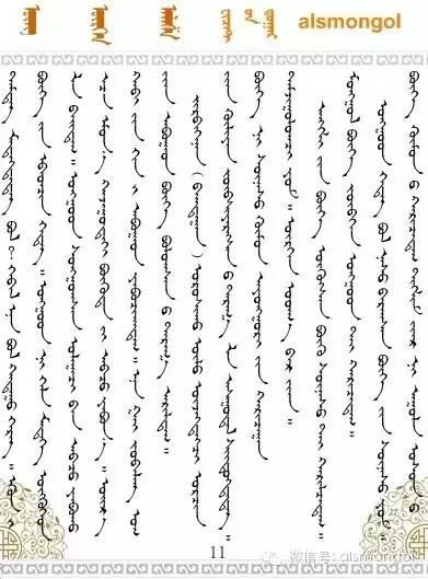 【荐读】萨满是什么?(蒙古文) 第18张
