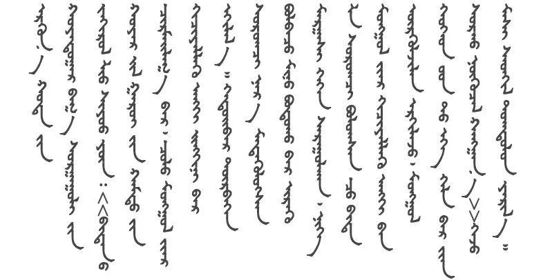【蒙古文化】虽然只有四个学生 但他们仍然坚持蒙古语授课... 第5张