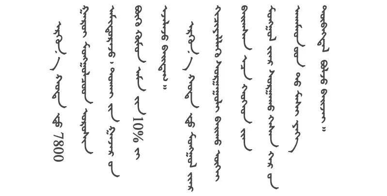 【蒙古文化】虽然只有四个学生 但他们仍然坚持蒙古语授课... 第3张