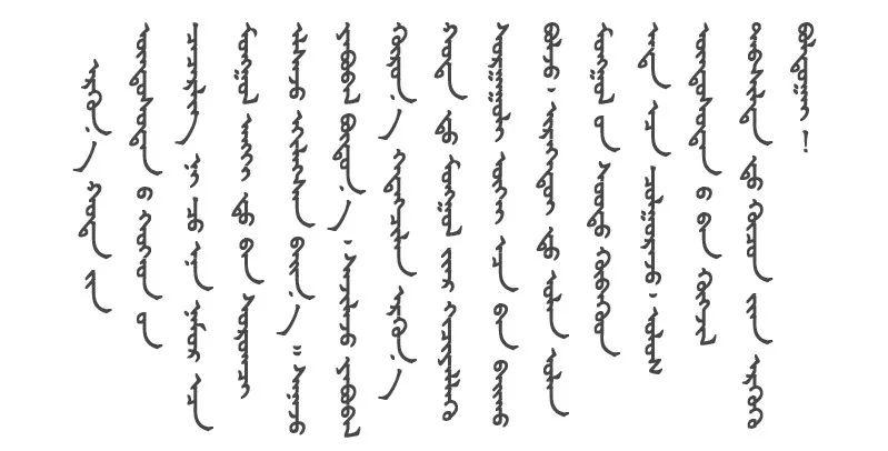 【蒙古文化】虽然只有四个学生 但他们仍然坚持蒙古语授课... 第7张