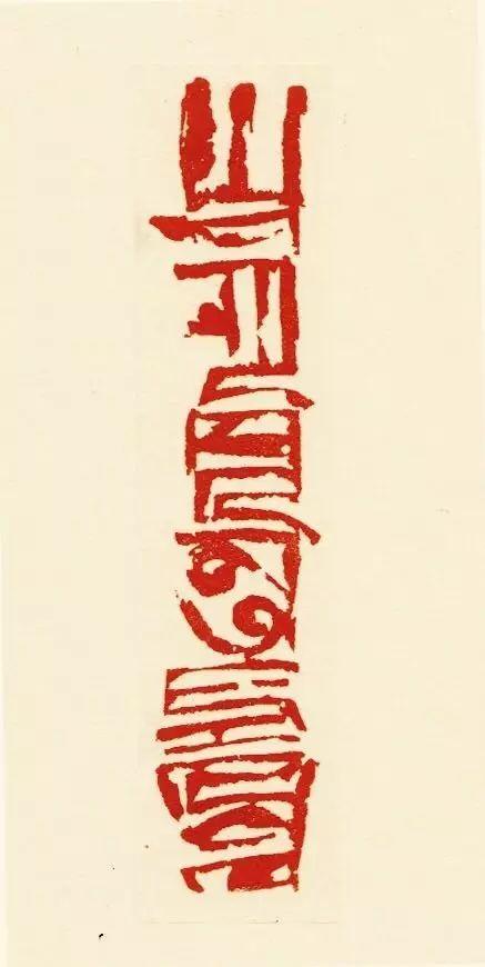 沙舟近期蒙古文篆刻新作欣赏(附印面) 第4张 沙舟近期蒙古文篆刻新作欣赏(附印面) 蒙古书法