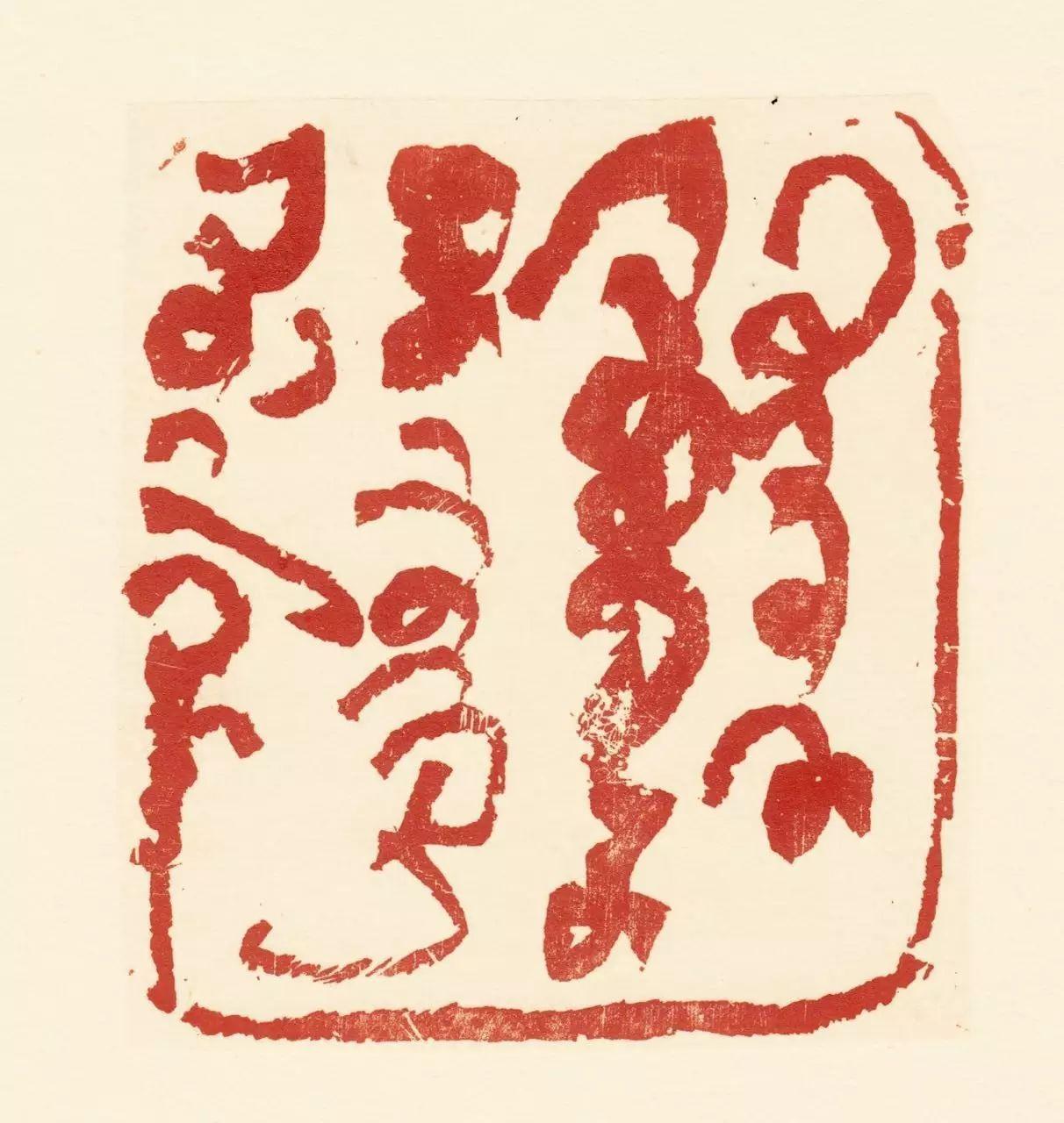 沙舟近期蒙古文篆刻新作欣赏(附印面) 第16张 沙舟近期蒙古文篆刻新作欣赏(附印面) 蒙古书法