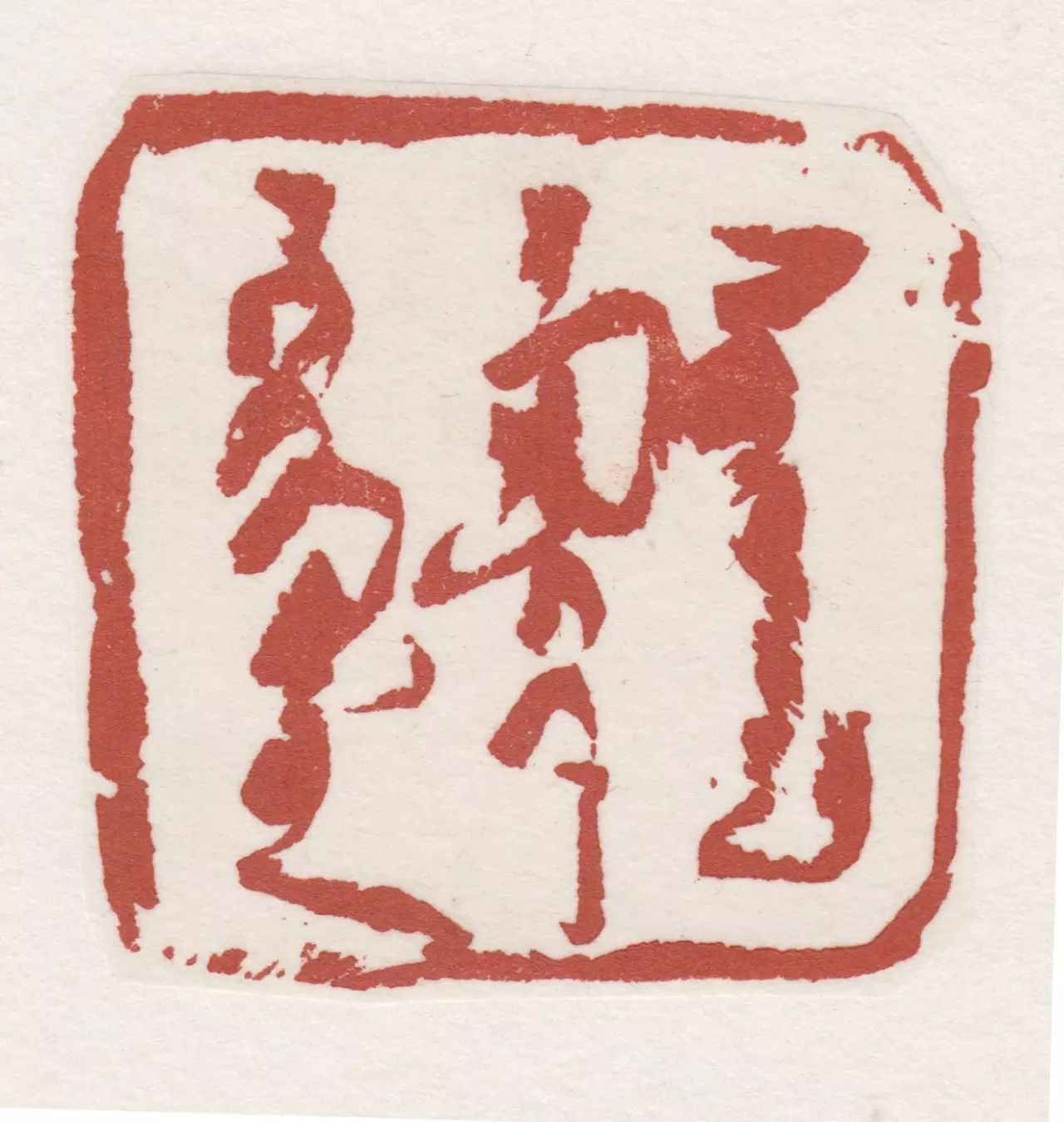 沙舟近期蒙古文篆刻新作欣赏(附印面) 第23张 沙舟近期蒙古文篆刻新作欣赏(附印面) 蒙古书法