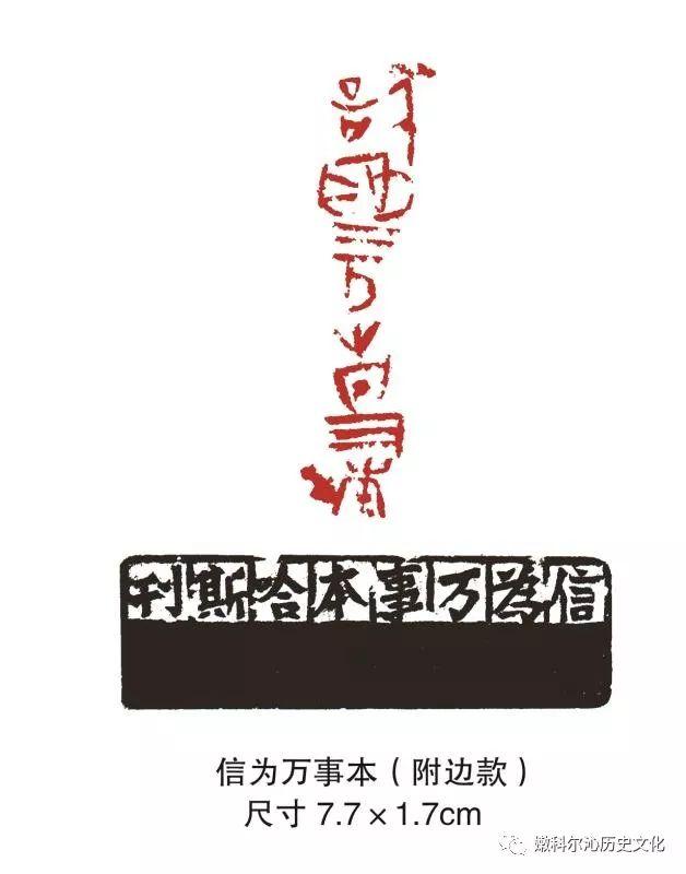 哈斯喜贵:突破巴思八文篆刻藩篱第一人 第6张