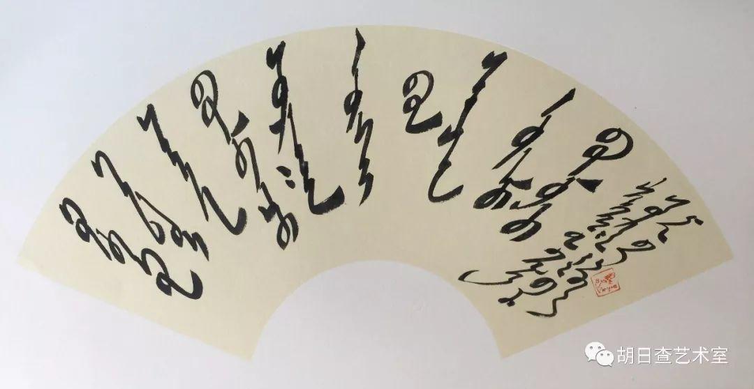 敖宝林 • 蒙古文书法作品欣赏 第8张 敖宝林 • 蒙古文书法作品欣赏 蒙古书法