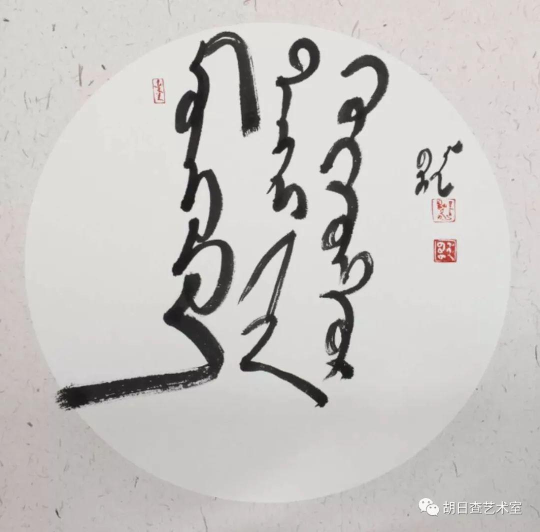 敖宝林 • 蒙古文书法作品欣赏 第7张 敖宝林 • 蒙古文书法作品欣赏 蒙古书法