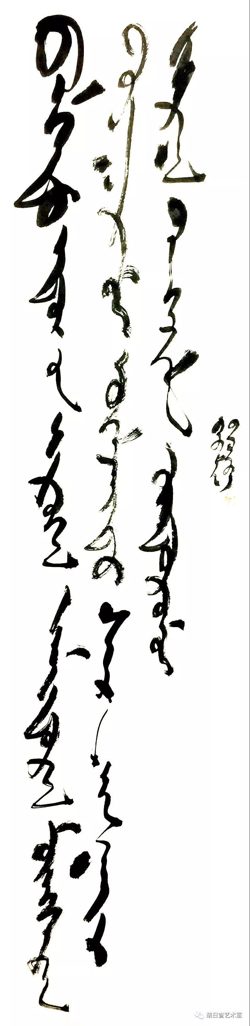 敖宝林 • 蒙古文书法作品欣赏 第13张 敖宝林 • 蒙古文书法作品欣赏 蒙古书法