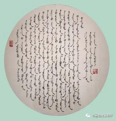 艺执著而韵生 ——记著名蒙古文书法家七斤 第5张