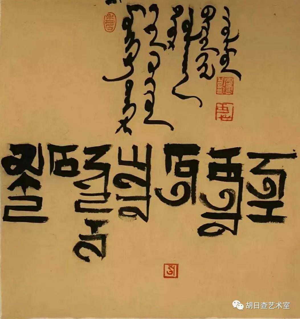 朝洛蒙 • 蒙古文书法作品欣赏 第5张