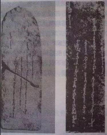 【印迹】蒙元时期蒙古文碑刻文献述略 第3张