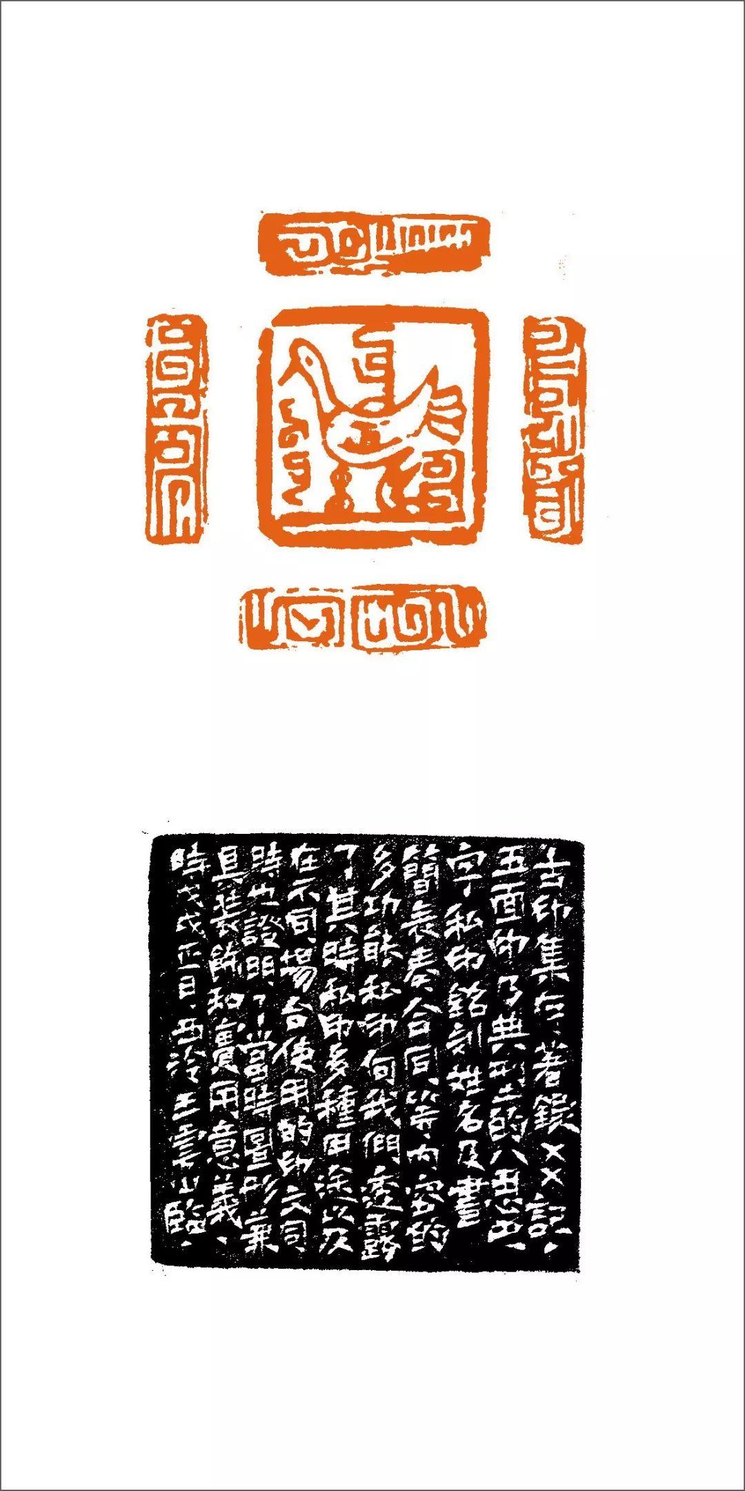 篆刻丛谈:八思巴文篆刻原石赏析 第17张